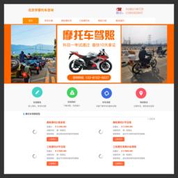 北京公交驾校报名网