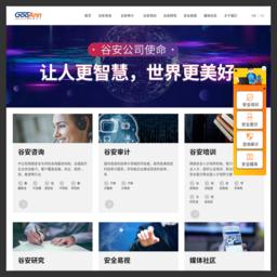 谷安天下——专注于网络安全与数字化风险服务!