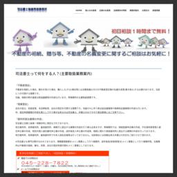 司法書士後藤秀徳事務所_相続問題解決