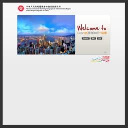 GovHK -香港政府