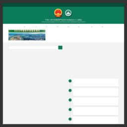 澳門特別行政區政府入口網站–澳門特別行政區政府入口網站