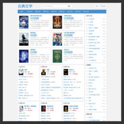 古典文学网