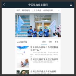中国孤独症资源网