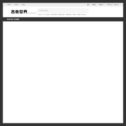 劲爆DJ嗨曲网
