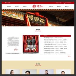 南京德云社官网