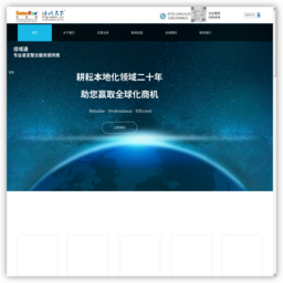 深圳翻译公司