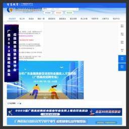 广西毕业生就业网|就业圈网站截图
