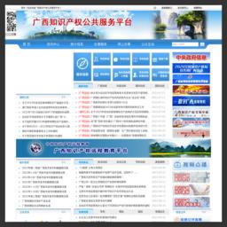 广西壮族自治区知识产权局