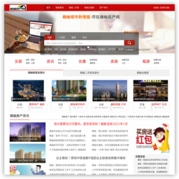 贵阳房产信息网门户网站