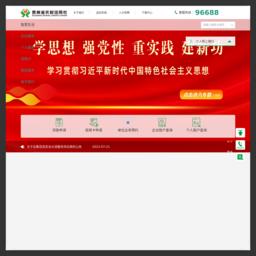 贵州省农村信用社_网站百科
