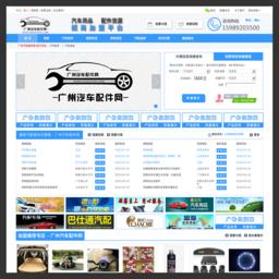 广州汽车配件网_汽车配件货源采购_招商_加盟综合服务平台