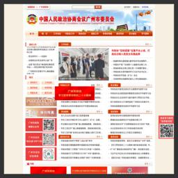 广州市政协