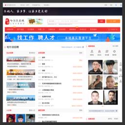哈尔滨在线——哈尔滨市多功能综合信息门户网