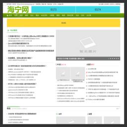 财气旺网-海宁网-中小站长必上的网站-聚焦海宁站长前沿资讯!http://www.hainingwang.cn的网站缩略图