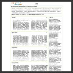 百分百学习网_网站百科