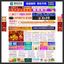 中国好膏药网
