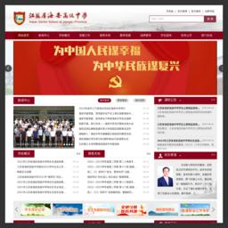 江苏省海安高级中学hazx.org.cn