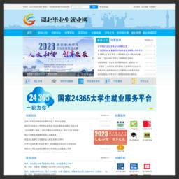 湖北毕业生就业网-湖北省高校毕业生就业指导中心_网站百科