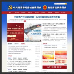 淮北市纪检监察网