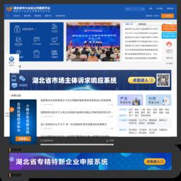 湖北主站 - 湖北省中小企业公共服务平台