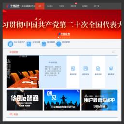 华创证券官网