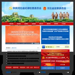 河北省纪委监察厅