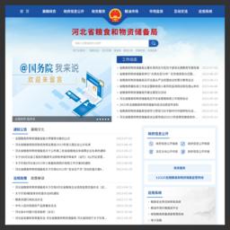 燕趙糧網--河北省糧食局門戶網站