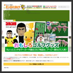 ゴルフコンペ景品&ゴルフボールhenkaq.com