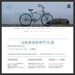 自転車買取専門店札幌 ヘリテイジバイシクル