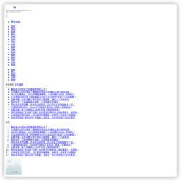 好伐咯-一个内容聚合分享平台,为网友提供互联网每日新闻和热点内容分享!