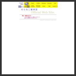 のらねこ蹴球団Official Web Site