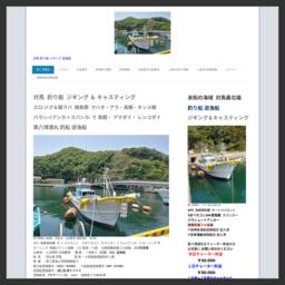 長崎県 対馬 釣り船 ジギング 遊漁船