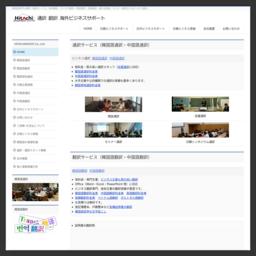 韓国語翻訳の常陸興業(株)