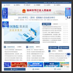 中国邗江_网站百科