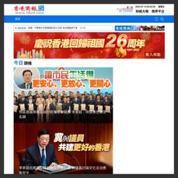 香港商报官网