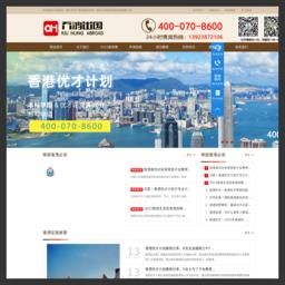 香港通移民网