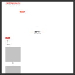 上海好萊塢音樂進修學校官方網站