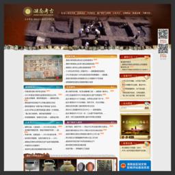 湖南文物考古研究所