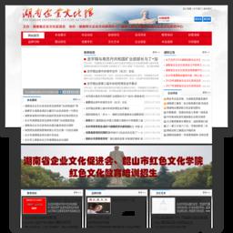 湖南企业文化