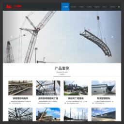 湖南三力铁建钢结构工程有限公司