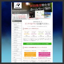 ホームページ制作支援ネット