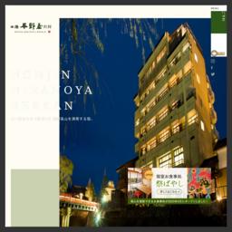 飛騨高山温泉旅館 本陣平野屋 別館
