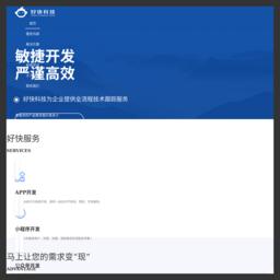武漢APP開發