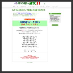 我ら歩人MTC21