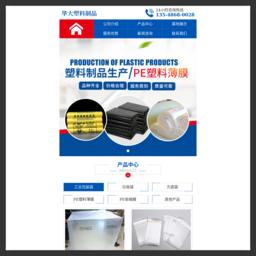 湖南PE塑料薄膜生产厂家_塑料制品制造_工业包装袋销售_长沙市华大塑料制品有限公司