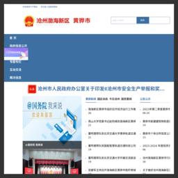 河北省黄骅市委市政府网站