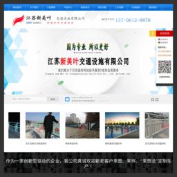 江苏新美叶交通设施有限公司主要生产桥梁护栏,河道护栏,灯光护栏,铝合金护栏,景观护栏,桥梁护栏生产厂家 - 江苏新美叶交通设施有限公司
