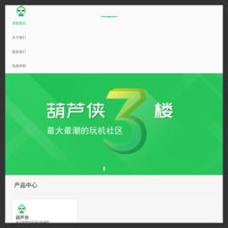 葫蘆俠官網