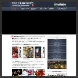 屋形船 千葉 浦安の情報サイト【 総合案内 】