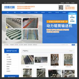 辊筒_辊筒输送机_辊道输送机_不锈钢动力辊筒_输送机辊筒_输送辊道线 - 湖州维欧瑞自动化机械设备有限公司